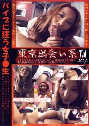 東京出会い系3