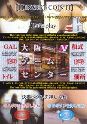 GAL 接写トイレ 大阪ゲームセンター05