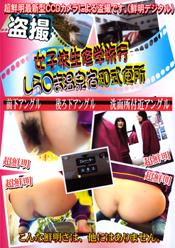 女子高生修学旅行しらは○ま温泉宿和式便所05