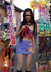 アップル写真館投稿ビデオ vol.09【俺のボディコン奴隷編】