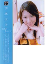 美熱少女 Vol.8 あきら
