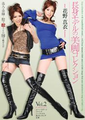 長身モデルの美脚コレクション Vol.2 花野真衣