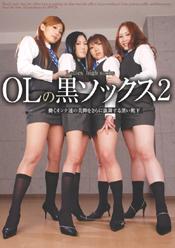 OLの黒ソックス2 黒澤エレナ
