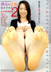 熟女の足裏は好きですか?2