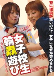 女子校生輪姦遊び