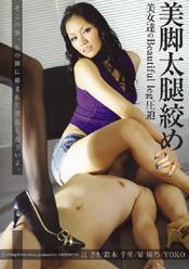美脚太腿絞め 美女達のBeautiful leg 圧迫 YOKO(楓)