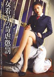 女看守の苛虐懲罰
