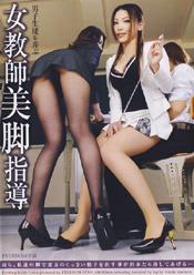 男子生徒を弄ぶ 女教師美脚指導 加賀雅