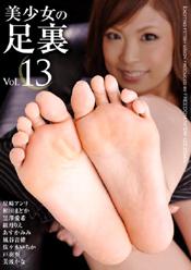 美少女の足裏 Vol.13