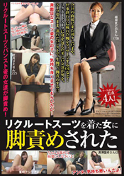 リクルートスーツを着た女に脚責めされた 黒澤愛希