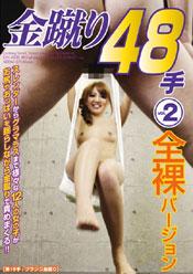 金蹴り48手 vol.2 全裸バージョン