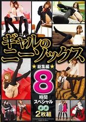 ギャルのニーソックス 総集編8時間スペシャル1/2
