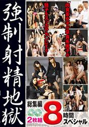 「強制射精地獄 総集編8時間スペシャル2/2」のパッケージ画像