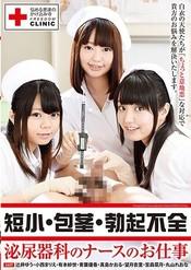 「短小・包茎・勃起不全 泌尿器科のナースのお仕事」のパッケージ画像
