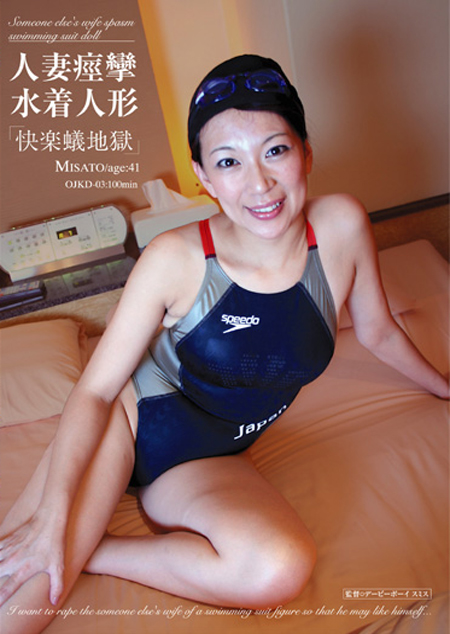 人妻痙攣水着人形3 misato