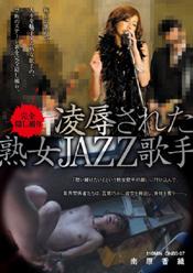 凌辱された熟女JAZZ歌手1