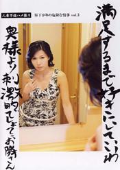 人妻不倫ハメ撮り 昼下がりの危険な情事 Vol.3