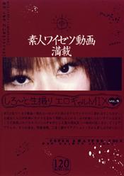 しろーと生撮りエロギャルMIX Vol.5