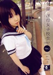 実録淫行女子校生 File.2