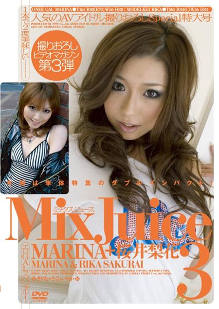Mix Juice3 MARINA+桜井梨花