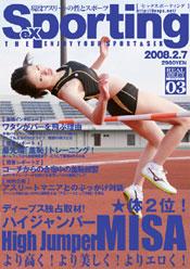 Sexporting 03 ハイジャンパーMISA より高く!より美しく!よりエロく!