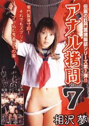 アナル拷問7
