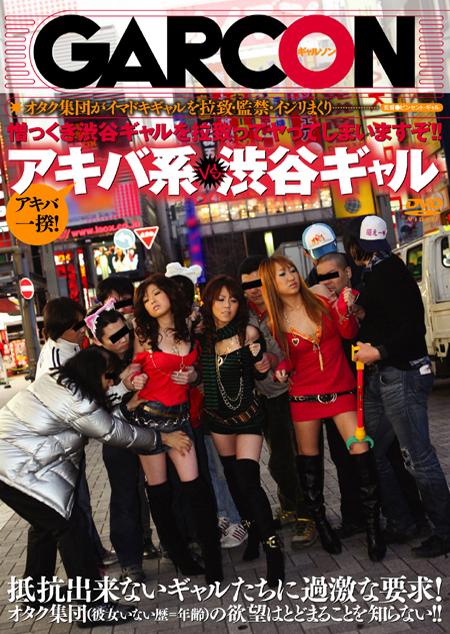 アキバ一揆!アキバ系 VS 渋谷ギャル 憎っくき渋谷ギャルを拉致ってヤってしまいますぞ!!