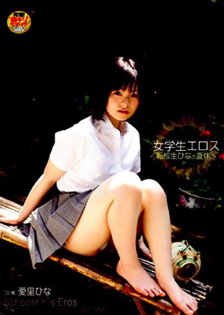 女学生エロス 転校生ひなの夏休み