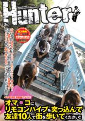 女子校生限定 高額羞恥アルバイト オマ○コにリモコンバイブを突っ込んで友達10人で街を歩いてください!!