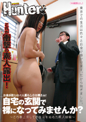 お金が欲しい一人暮らしのお嬢さん!自宅の玄関で裸になってみませんか?