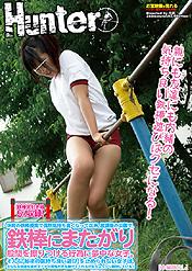 体育の鉄棒授業で偶然気持ち良くなって以来、放課後の公園で、鉄棒にまたがり股間を擦りつける行為に夢中な女子。そんな[秘密の気持ち良い遊び]を止められない女子は、さらなる快感を求めオトナの男性が声を掛けてくれるのをちょっぴり期待している!【2/2】