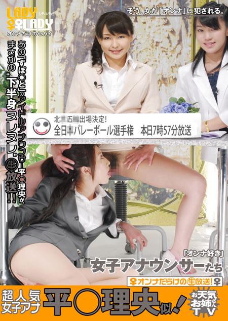 超人気女子 アナ平○理央似!お天気お姉さんTV
