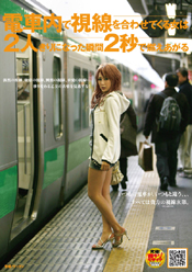 電車内で視線を合わせてくる女は2人きりになった瞬間2秒で燃え上がる