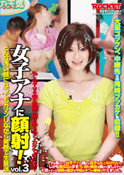 女子アナに顔射!Vol.3