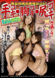 美巨乳美尻美痴女3人の手コキ・胸コキ・尻コキ 平山加奈