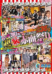 2011年 SOD女子社員 春爛漫 超(恥)赤面祭り 桜満開SP【2/2】