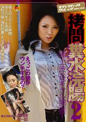 極上渋谷ギャル捕獲!拷問糞水浣腸2