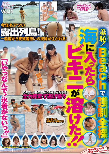 恥女!Vol.11 羞恥!Beachで強制全裸!海に入ったらビキニが溶けた!!