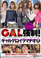 強制!ギャルゲロイラマチオ 2 【1/2】