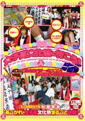 女子校文化祭に行こう!