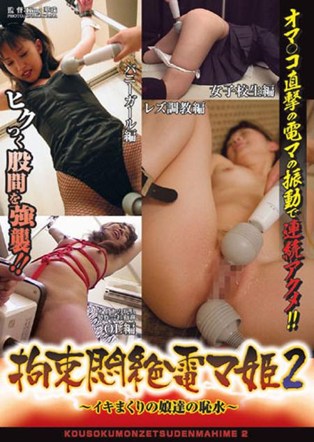 拘束悶絶電マ姫2 イキまくりの娘達の恥水