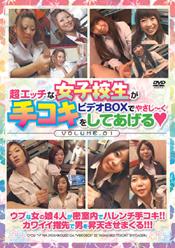 超エッチな女子校生がビデオBOXでやさし~く手コキをしてあげる1