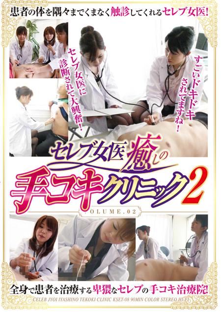 セレブ女医 癒しの手こきクリニック2