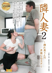 隣人妻2~憧れ奥さんの卑猥なカラダ~
