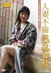 人妻不倫 温泉旅行~あゆみ42歳 主婦 結婚8年~