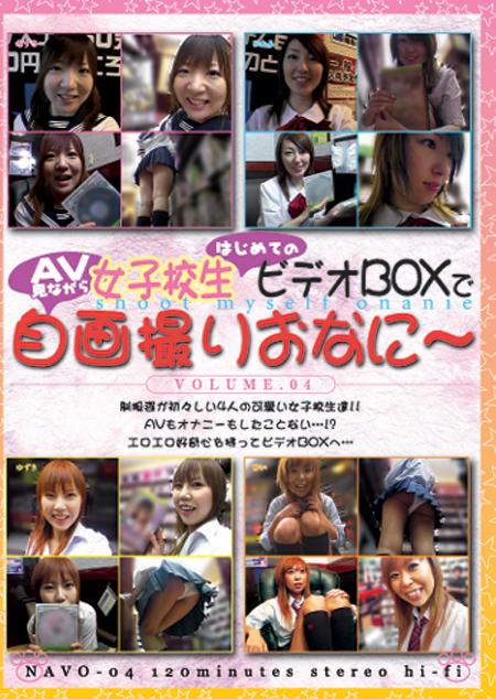 女子校生はじめてのビデオBOXでAV見ながら自画撮りおなに〜