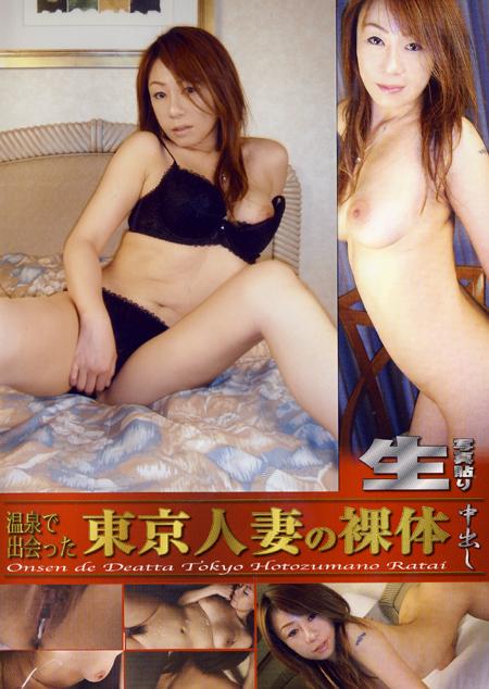 東京人妻の裸体
