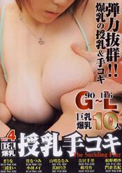 巨乳・爆乳 授乳手コキ Vol.4 吉沢千里