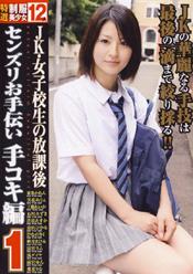 JK・女子校生の放課後 センズリお手伝い 手コキ編 1