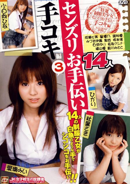 JK・女子校生の放課後 センズリお手伝い手コキ編3